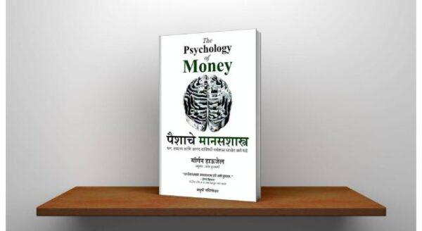 The-Psychology-of-Money