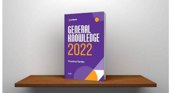 Arihant-General-Knowledge-2022-PDF-Free-download