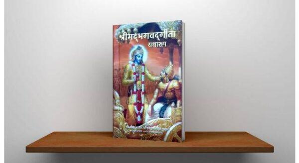 Bhagwat-Geeta-Yatharoop-In-Hindi-Download-PDF