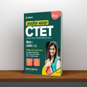 CTET-Success-Master-Paper-1-PDF-Download-Free-For-Class-1-to-5-for-2022-Exam