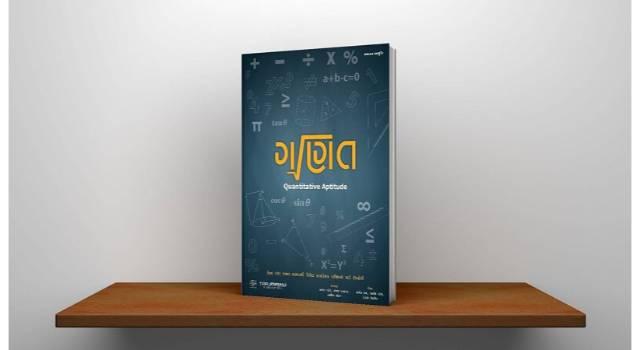 Ganit-Quantitative-Aptitude-Gujarati-Medium-PDF-Download