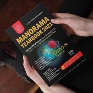 Manorama-English-Yearbook-2021-Download-PDF
