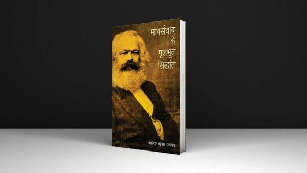 Marxvaad Ke Moolbhoot Siddhant मार्क्सवाद के सिद्धांत Pdf
