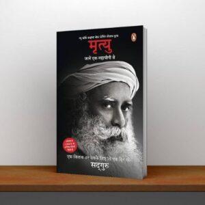 Mrityu-Jaanen-Ek-Mahayogi-Se-Free-PDF-Book-Bownload