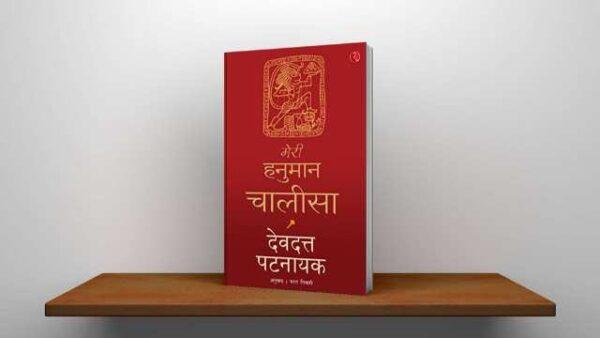 PDF-Of-Hanuman-Chalisa-Download-Hanuman-Chalisa-Hindi-Book-Free