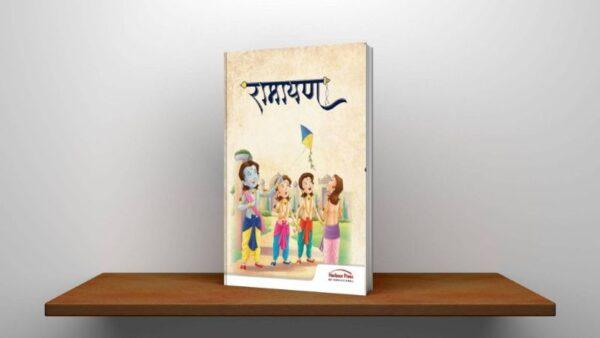 Ramayana-For-Children-Free-Download-Pdf
