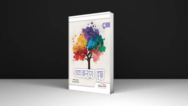 Vyakaran Vriksh Class 4 Pdf Download
