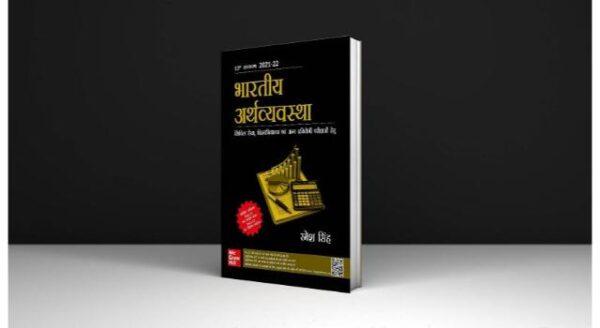 Bhartiya-Arthvyavastha-Ramesh-Singh-12th-Edition-PDF