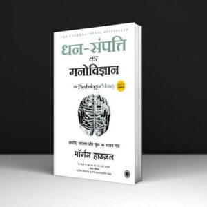 Dhan-Sampatti Ka Manovigyan in Hindi (Psychology Of Money) PDF