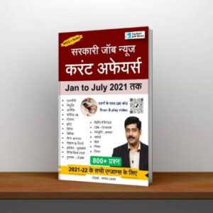 January to July 2021 MCQ & Notes by Sarkari Job News Current Affairs for 2021-22 PDF (1)