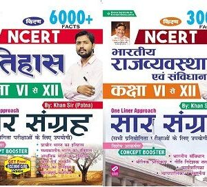 Kiran NCERT History Class VI to XII 6000+ Facts NCERT Indian Polity and Constitution Class VI to XII 3000