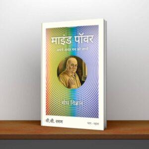 Mind Power ( माइन्ड पावर ) By V V Ramana Pdf Free Download
