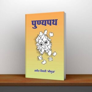 [PDF] PUNYA PATH । पुण्य पथ By Sarvesh Tiwari Sreemukh Hindi Download