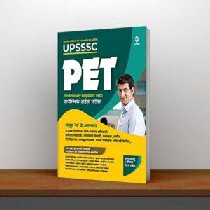 UPSSSC PET Preliminary Exam Guide Hindi 2021 PDF Download