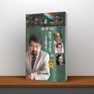V.P. Singh, Chandrashekhar, Sonia Gandhi Aur Main By Santosh Bhartiya & Fauzia Arshi PDF