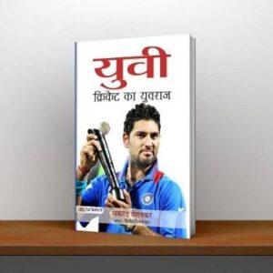 Yuvi Cricket Ka Yuvraj Book in Hindi PDF