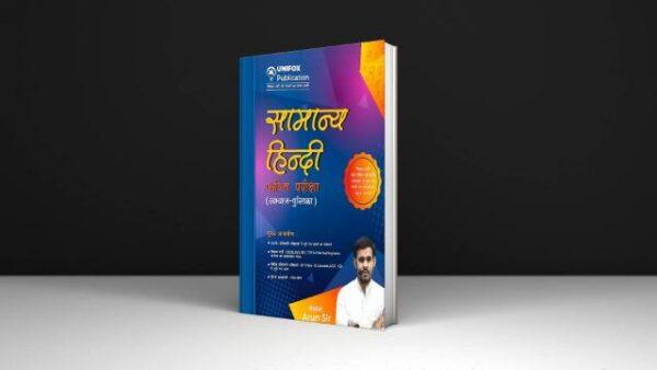 Arun Sir Samanya Hindi Practice Booklet for Teaching Exams (Dsssb, Kvs, Nvs, Htet, Uptet, Etc.) PDF